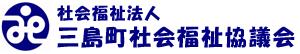 社会福祉法人 三島町社会福祉協議会